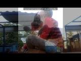 «Я и Яна» под музыку Зайцев +1 - Саша Зайцев. Picrolla