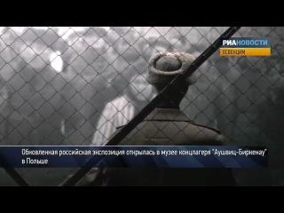 Фотографии и вещи узников – новая российская экспозиция в музее Освенцима